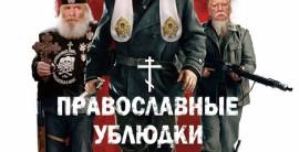 Православные начали жечь. Пока только портреты.