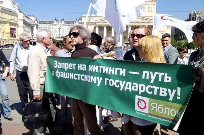 Конституционный суд потребовал изменить закон о митингах