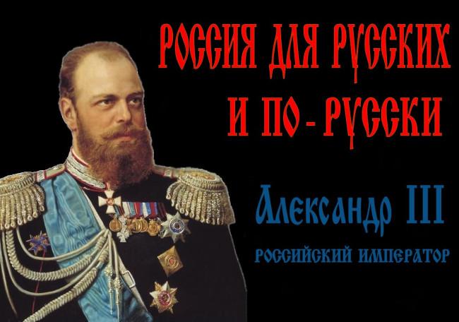 Уфимского блогера осудили за цитирование Александра III
