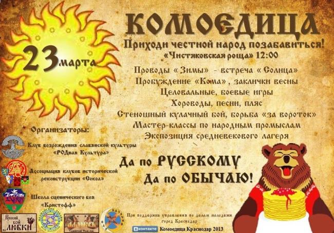 РПЦ наращивает давление на светское общество