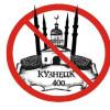 Власти Новокузнецка второй раз незаконно отказали в проведении митинга