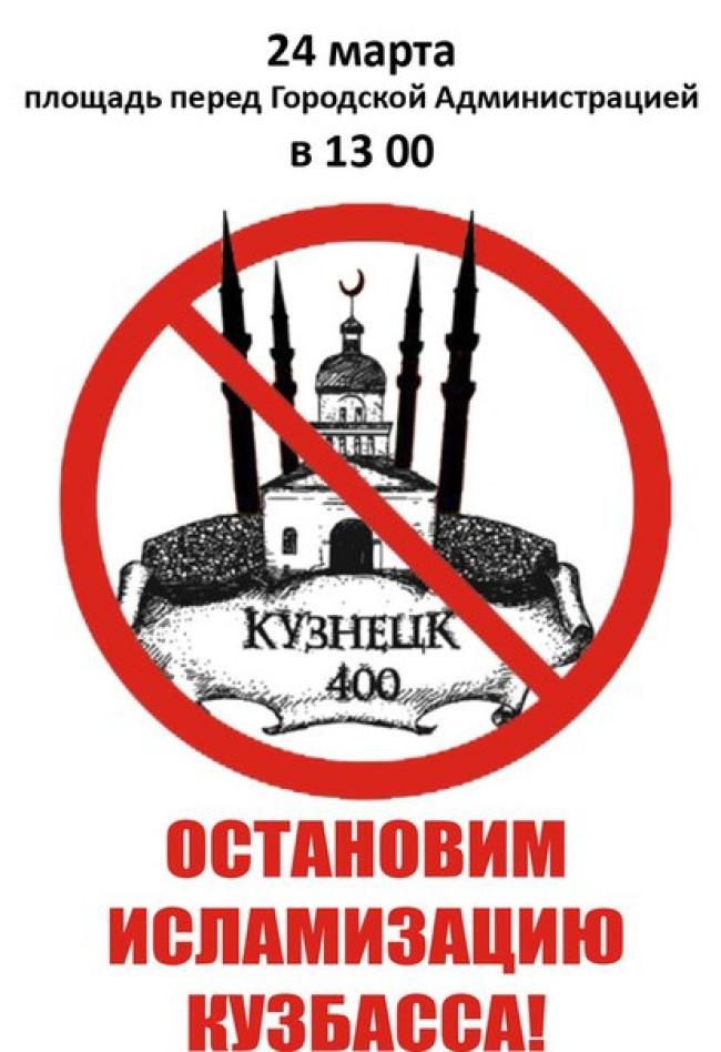 Митинг 24 марта против строительства мечети в Новокузнецке