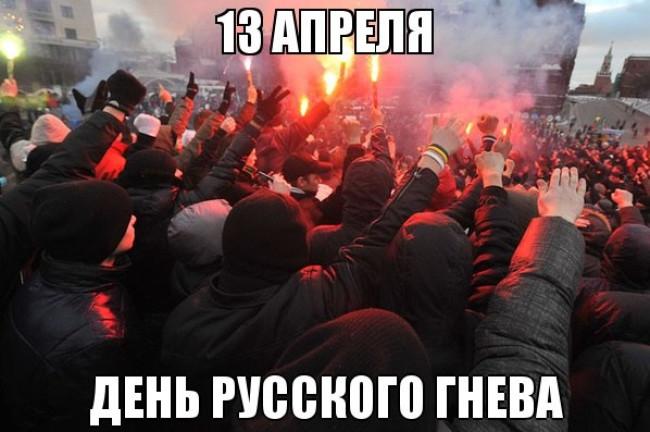 13 апреля в Ростове-на-Дону пройдет День русского гнева