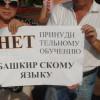 В Башкирии ввели обязательное изучение башкирского языка