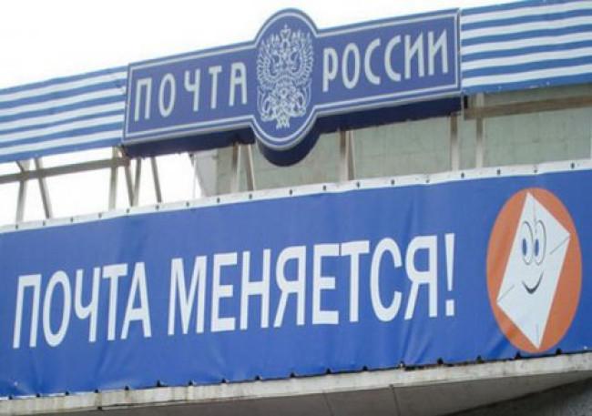 Почта пытается перевести стрелки на Аэрофлот и РЖД