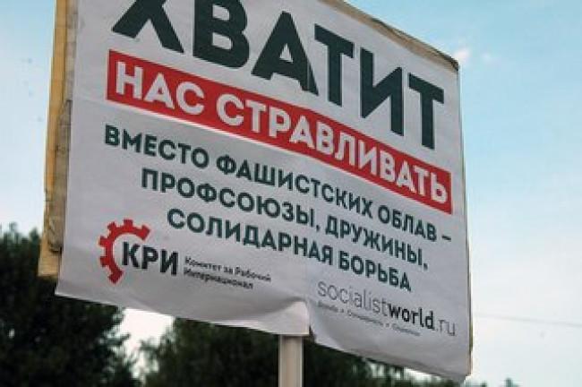 Шествие в защиту нелегальных мигрантов в Екатеринбурге