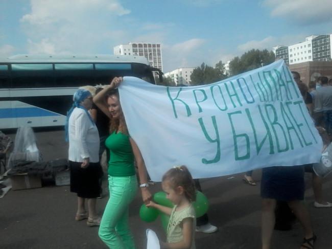 Экологический митинг в Уфе