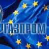 Евросоюз подготовил претензии к Газпрому