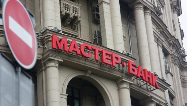 Мастер Банк находился под покровительством ФСБ