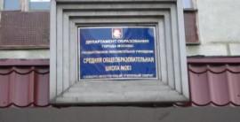 Обезврежен преступник, захвативший заложников в школе №263