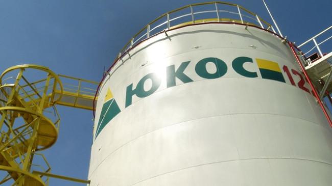 Решение суда в Гааге по ЮКОСу