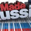 Готовы ли российские потребители к импортозамещению?
