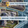 Порошенко обвинили в незаконном получении земельных участков