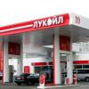 Лукойл сокращает автозаправочный бизнес в России