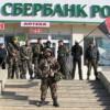 Сбербанк выгоняют с Украины