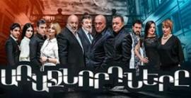 Армянский кинематограф