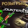 Роскомнадзор добрался до розыгрыша артефактов для Counter-Strike