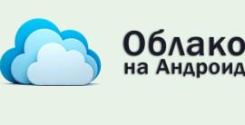 Сохранение информации с устройства на Андроиде в облако