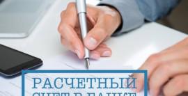Регистрация предприятия и открытие банковского счета