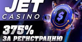 Начисление бонусов в онлайн казино Джет