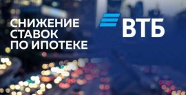 ВТБ продолжает снижать ставки по ипотеки