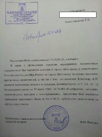 Отказ Русский Марш