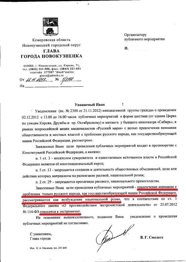 запрет русского марша новокузнецк