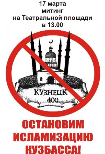 остановим исламизацию россии