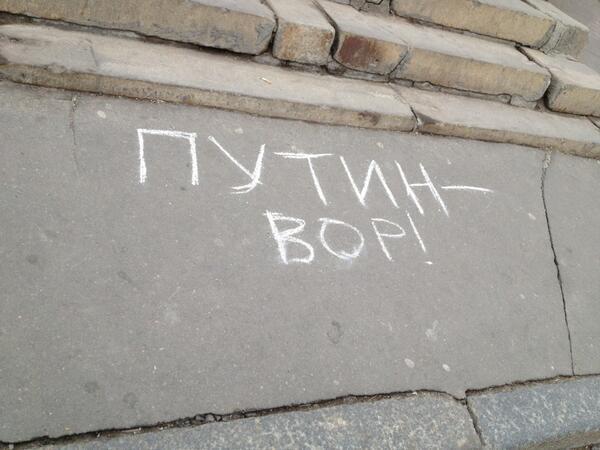 путин-вор