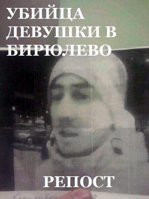 birulev_killer