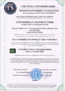 Сертификация продукции на таможне