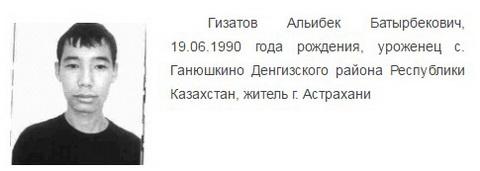 Гизатов Альибек Батырбекович, 19.06.1990