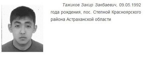 Тажиков Закир Закбаевич, 9.05.1992