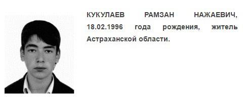Кукулаев Рамзан Нажаевич, 18.02.1996