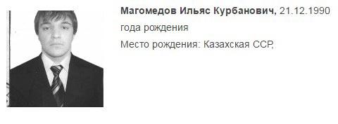 Магомедов Ильяс Курбанович, 21.12.1990