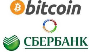 Сбербанк примет участие в создании виртуальной валюты