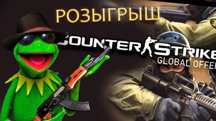 Розыгрыш призов Counter-Strike