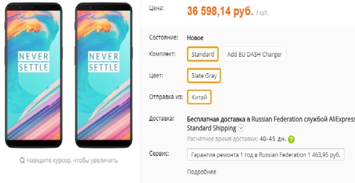 OnePlus 5T лучшая цена