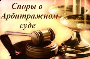 Полномочия арбитражного юриста и чем он может помочь