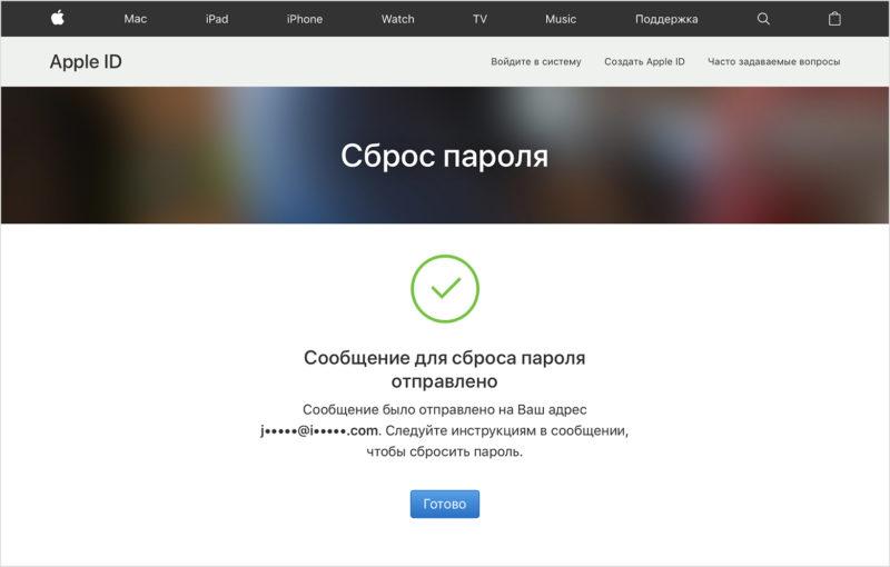 Как сбросить пароль ID Apple
