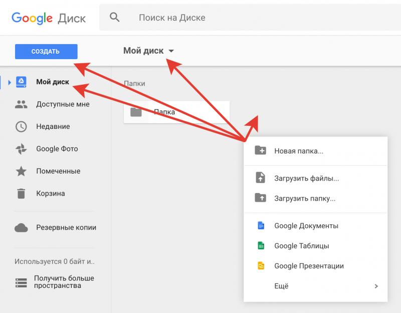 Руководство по Google Drive