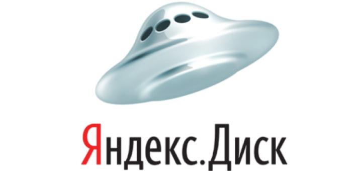 Облако Яндекс