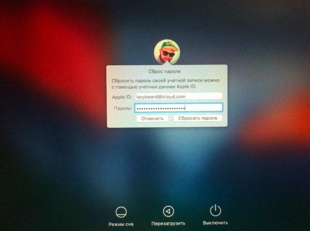 Сброс пароля на Mac